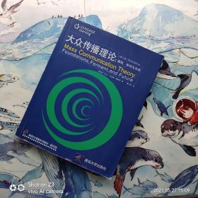 大众传播理论:Mass Communication Theory : Foundations, Ferment, and Future; 3 edition