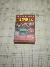 大国领袖 毛泽东与斯大林