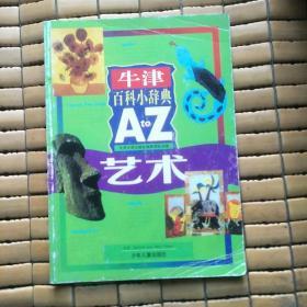 牛津百科小辞典(A to Z).艺术