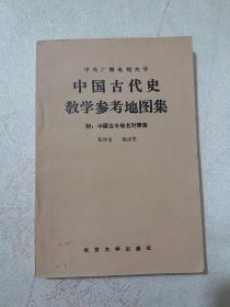 中国古代史教学参考地图册,一版一印