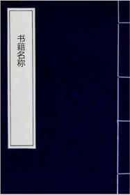【复印件】明本排字九経直音 著者陆徳明(唐)元至正17年日新书堂刊本