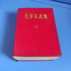 毛泽东选集1969