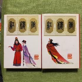 红楼梦(绘画本1-2)