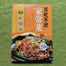 百吃不厌家常菜(超值全彩白金版)