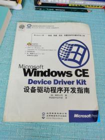 Microsoft Windows CE Device Driver Kit设备驱动程序开发指南