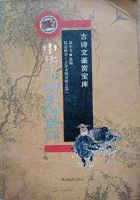 《中华诗词名句鉴赏》