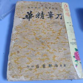 民国书 刀笔精华 出版社 :陪都书局