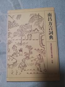 南昌方言词典(现代汉语方言大词典 分卷)
