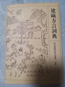 建瓯方言词典(现代汉语方言大词典 分卷)