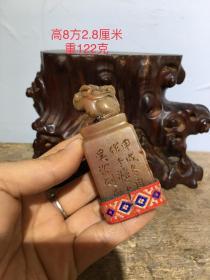 名人吴咨寿山石刻字瑞兽老印章一方!