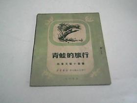 青蛙的旅行 儿童文艺小丛书  1950