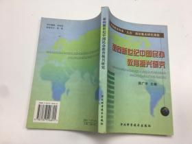 面向新世纪中国民办教育振兴研究