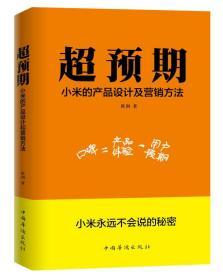 超预期:小米的产品设计及营销方法