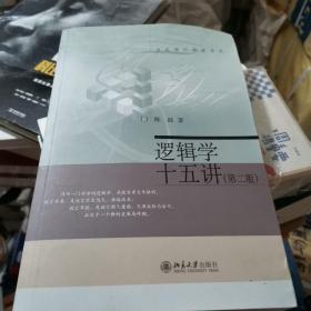 逻辑学十五讲(第二版)