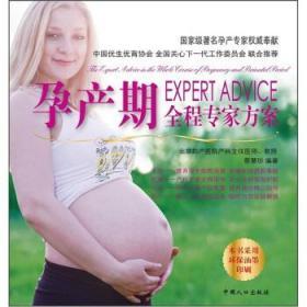 孕产期全程专家方案