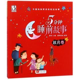 5分钟睡前故事(秋月卷)/中国妈妈常讲的枕边故事