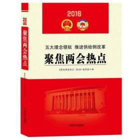 2016聚焦热点  中国文史出版社 9787503475733