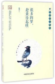 很多的梦,趁黄昏起哄:鲁迅诗文精选 鲁迅 中国文史出版社