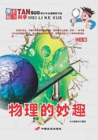物理的妙趣 《探索魅力科学》编委会 中国长安出版社