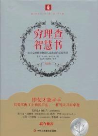 意林百年励志经典:穷理查智慧书