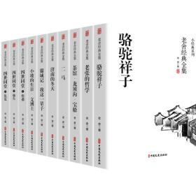 老舍经典作品全集10册