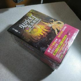 鬼吹灯(全5册)