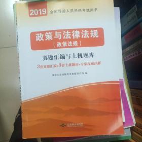 导游政策与法律法规 2016新大纲版资格考试真题汇编与上机题库