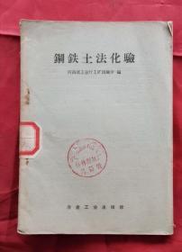 钢铁土法化验 58年1版1印 包邮挂刷