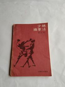 少林擒拿法  (修订本)