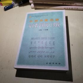 中国少数民族双语教学理论探索与实践