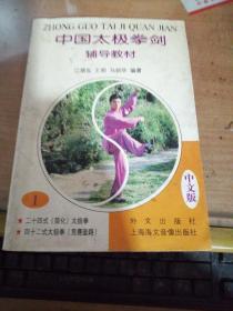 中国太极拳剑.辅导教材1