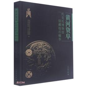 黄河资阜(托克托博物馆馆藏钱币精华)(精)