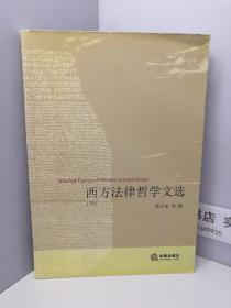 西方法律哲学文选(下)