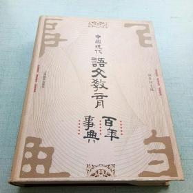 中国现代语文教育百年事典[AE----17]