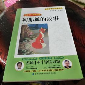 名师1+1导读  《列那狐的故事》