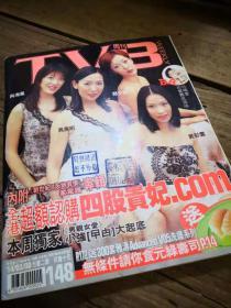 《TVB周刊》 134     附增刊1册