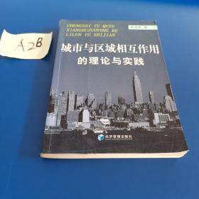城市与区域相互作用的理论与实践