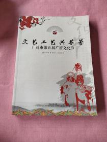 文艺工艺共芬芳--广州市第5五届广府文化节-16开