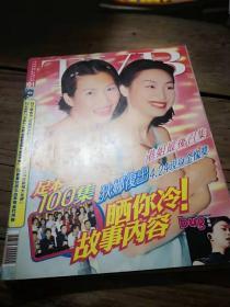 《TVB周刊》 101    无附刊增册