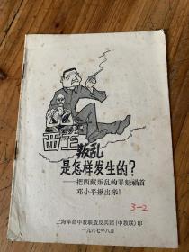5685:西藏叛乱是怎样发生的?(1967年印)封面漫画漂亮