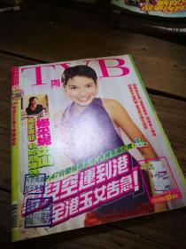 《TVB周刊》 128     附增刊1册