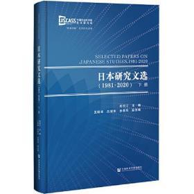 日本研究文选(1981~2020)(套装全2册)
