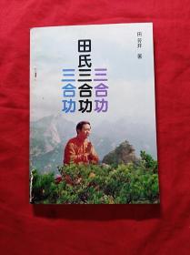 田氏三合功附田芳开气功诗选