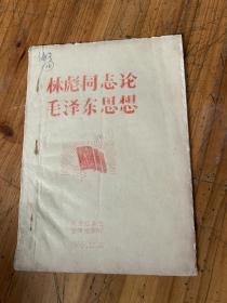5687:林彪同志论毛泽东思想17页
