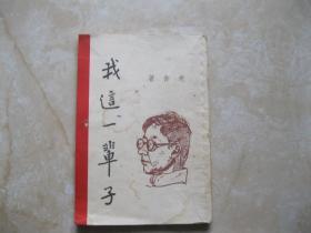 我这一辈子(民国36年1月)老舍著 上海惠群出版社