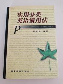 实用分类英语惯用法  刘学明  编著 湖南教育出版社
