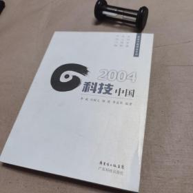 2004科技中国