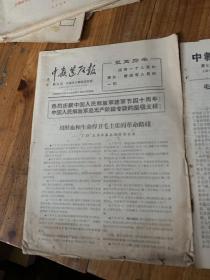5690:中教造反报第七.八期 副刊 第九期,2份