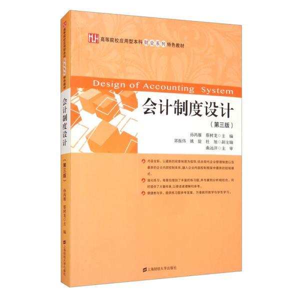 会计制度设计(第三版)