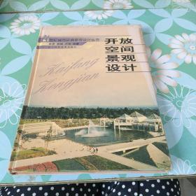 21世纪城市环境景观设计丛书-开放空间景观设计